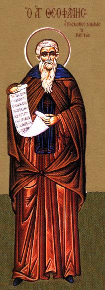 Ícone retratando Teófanes Confessor.